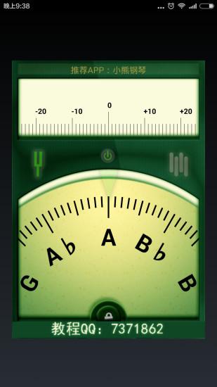 吉他调音器软件截图0