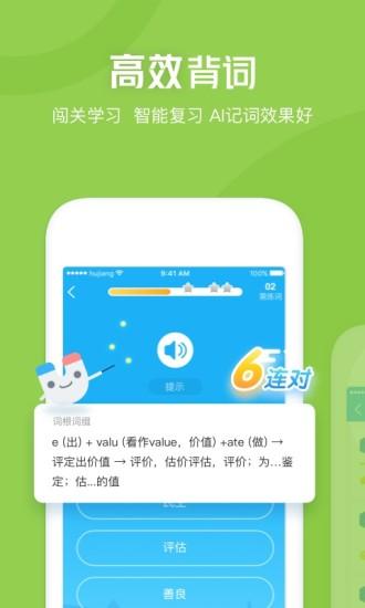 沪江开心词场软件截图2