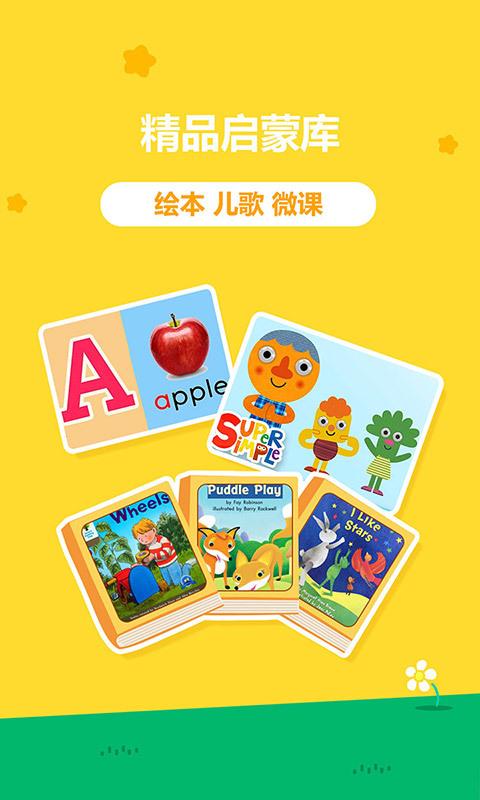贝壳英语-儿童英语启蒙app软件截图4