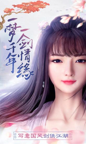 龙刃:剑侠网游3D