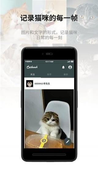 Catbook猫书软件截图0