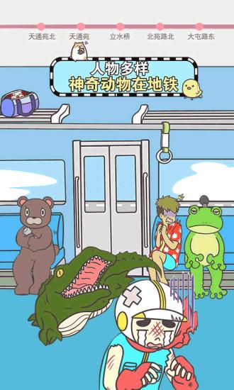 地铁上抢座是绝对不可能的