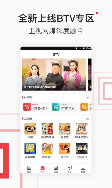 北京时间软件截图2