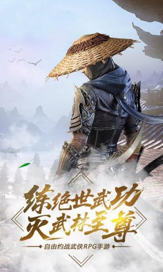 剑客下山(仙侠修仙手游)