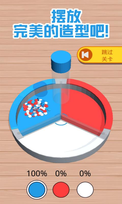 珠子排序软件截图2