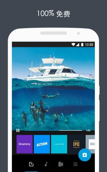 Quik — GoPro视频编辑器软件截图4