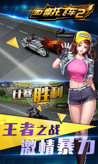 3D摩托飞车2软件截图0