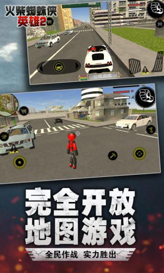 火柴蜘蛛侠英雄2