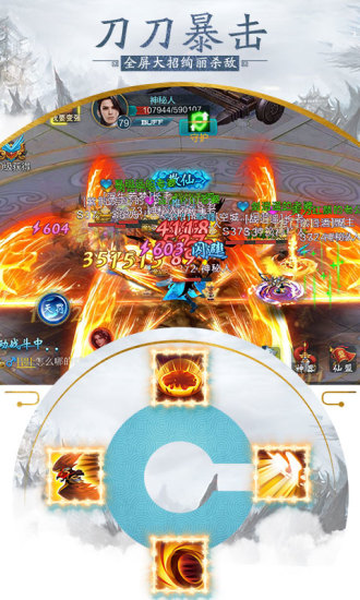 剑舞苍穹软件截图3