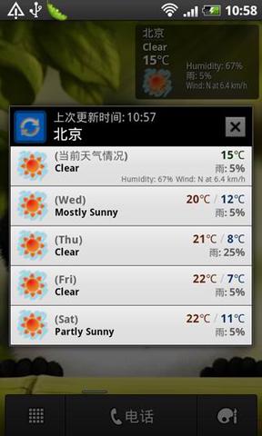 全球天气时钟窗口小部件