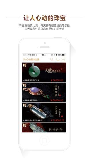 中国珠宝通