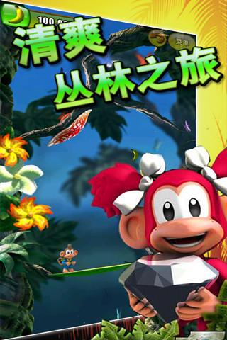 丛林大冒险3D软件截图2