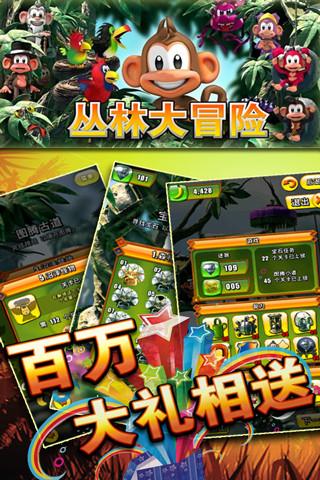 丛林大冒险3D软件截图4