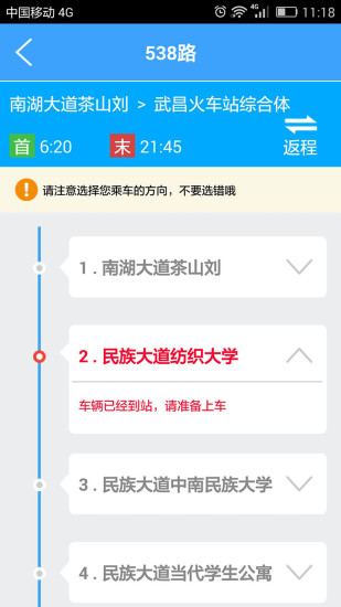 武汉实时公交
