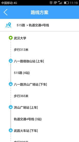 武汉实时公交软件截图3