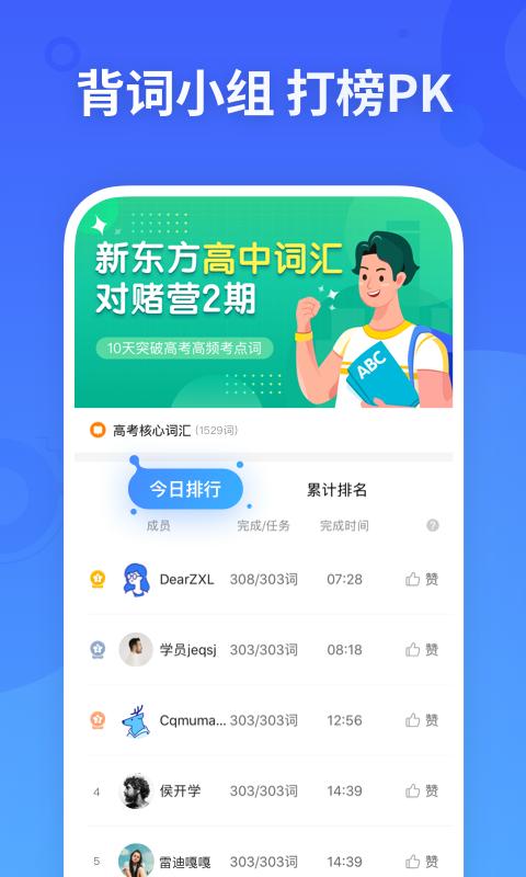 乐词新东方背单词软件截图3