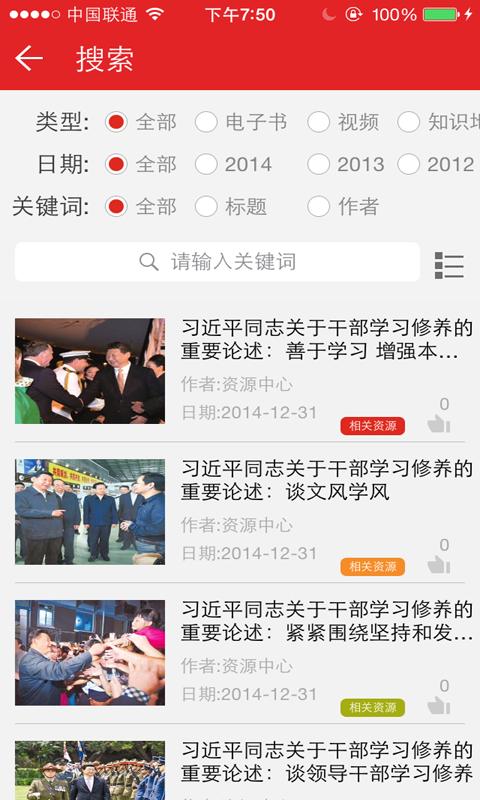 学习中国软件截图2