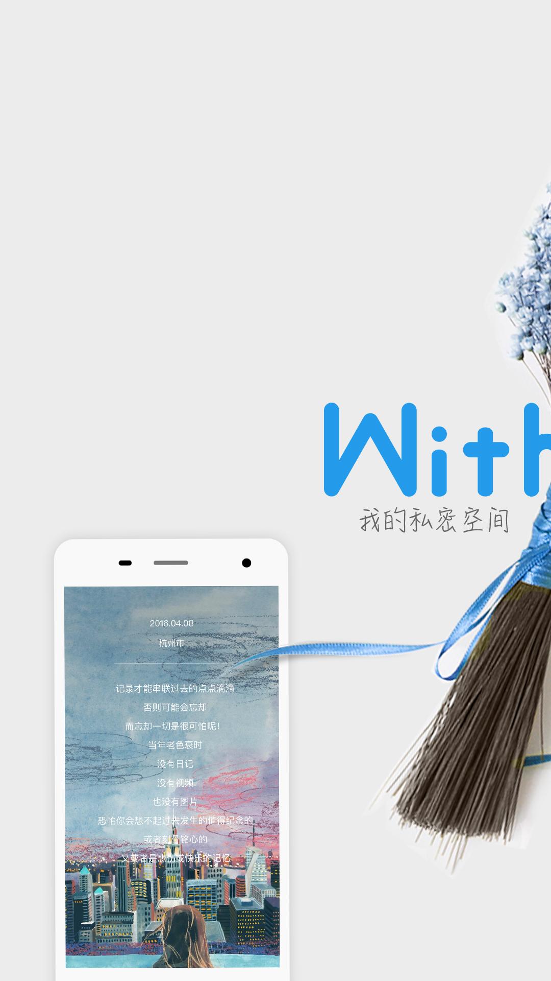 WithMe日记本软件截图0