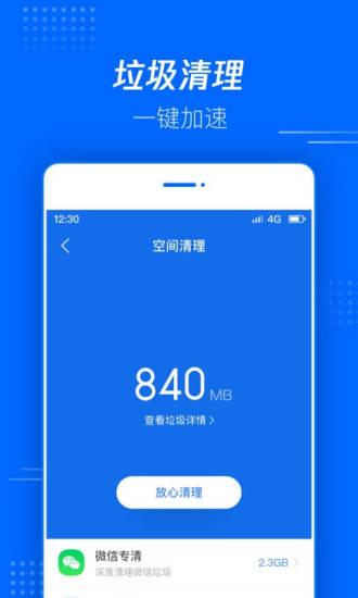 腾讯文件-微信QQ文件极速查找软件截图1