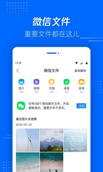 腾讯文件-微信QQ文件极速查找软件截图2