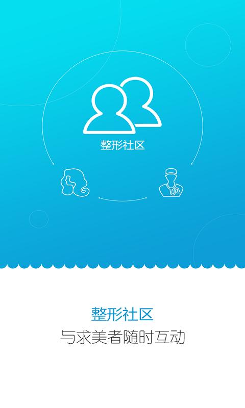 悦美医生版软件截图2