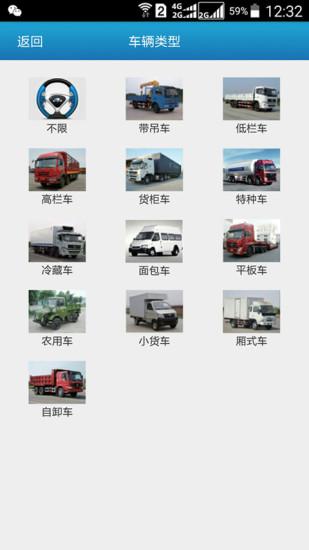 114货车在线