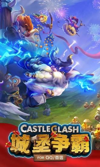 城堡争霸:遗落之境软件截图0
