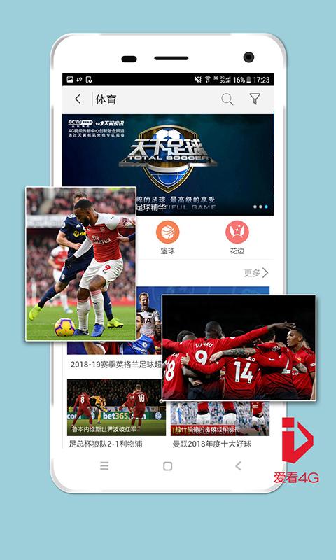 爱看4G视频软件截图3