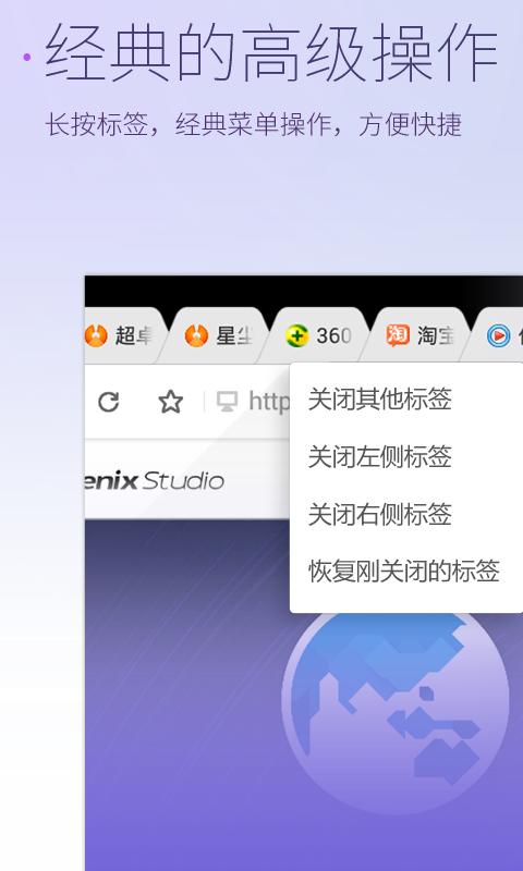 星尘浏览器HD(x86版)软件截图1