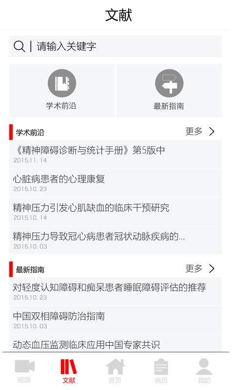 中国双心学院