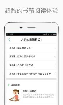 新标准日本语·初级