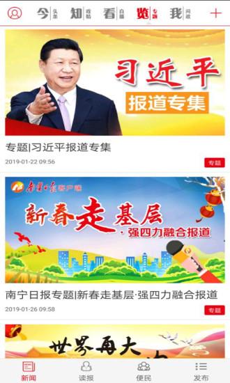 南宁日报软件截图1
