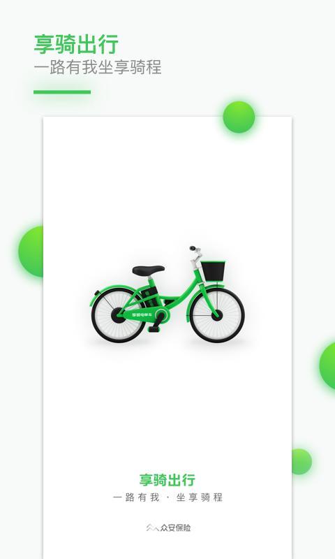 享骑出行软件截图0