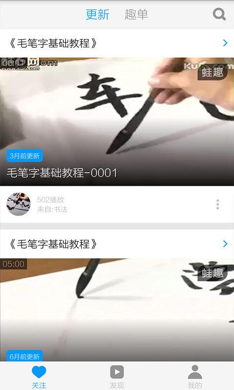 毛笔字入门教学