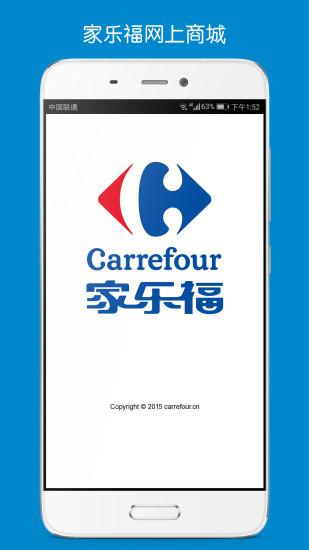 Carrefour软件截图0