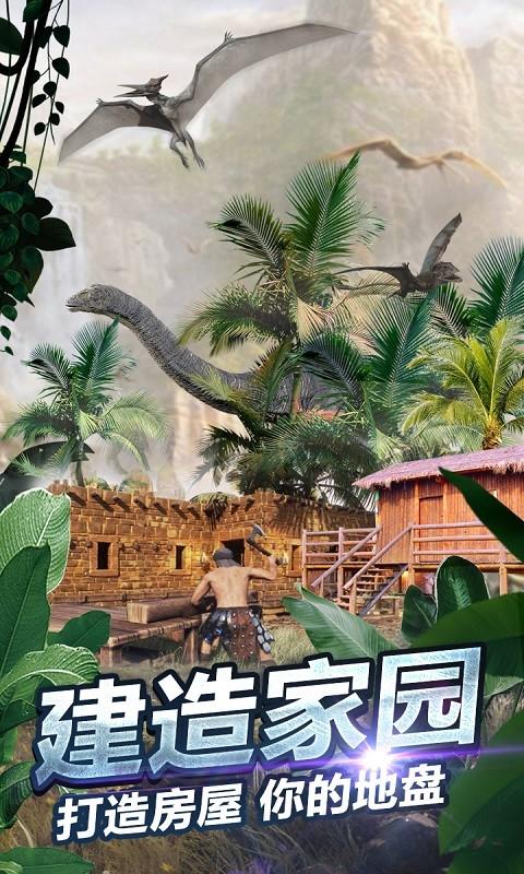 侏罗纪生存世界软件截图4