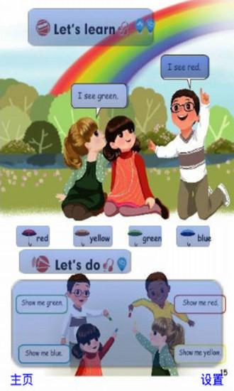 点读英语六年级下