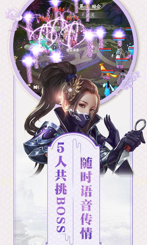 楚乔传(官方授权)