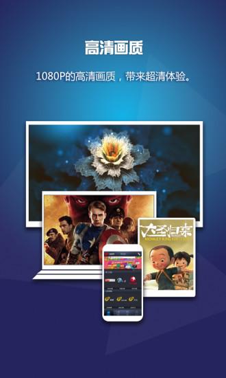山东有线享TV软件截图4