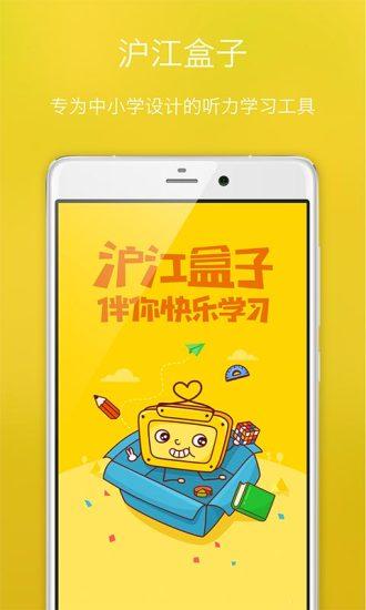 沪江盒子软件截图0