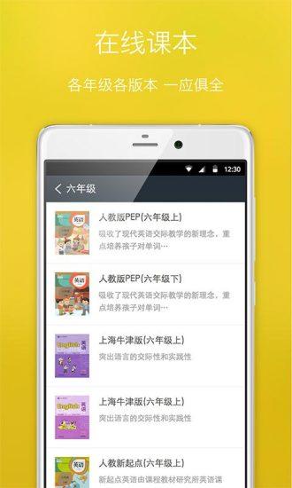 沪江盒子软件截图2