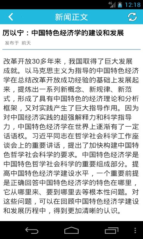 北京林业大学校园通