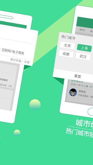 上海直聘软件截图2