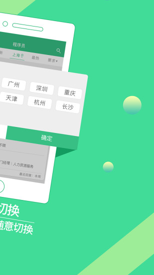 上海直聘软件截图3